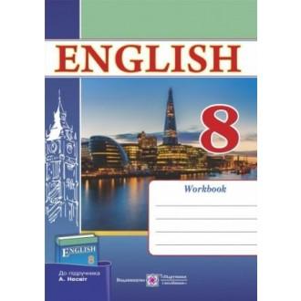 Робочий зошит з англійської мови 8 клас (до підр. Несвіт А.)