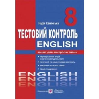 Англійська мова Тестовий контроль 8 клас