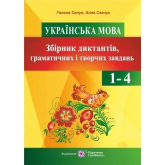 Збірник диктантів, граматичних і творчих завдань з української мови у 1-4 класах