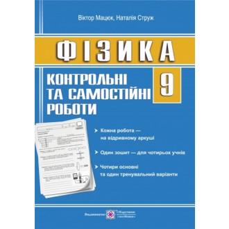 Фізика 9 клас Контрольні та самостійні роботи