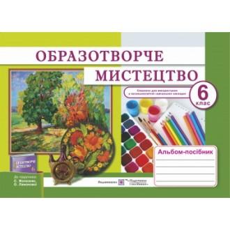 Образотворче мистецтво 6 клас Альбом-посібник