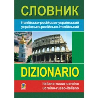 Словник італійсько-російсько-український українсько-російсько-італійський