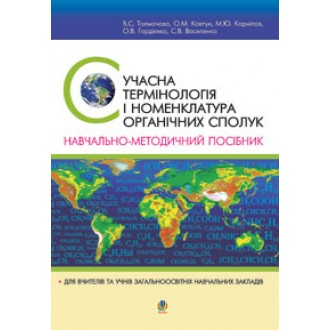 Сучасна термінологія та номенклатура органічних сполук