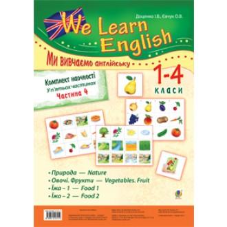 """Комплект наочності """"We learn English"""" (""""Ми вивчаємо англійську""""): 1-4 класи: у 5 ч. Частина 4"""