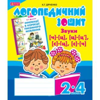 Звуки [ч] — [ц], [ц] — [ц´], [с] — [ц], [с] — [ч]: логопедичний зошит для учнів 2–4 класів