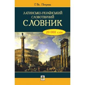 Латинсько-український словотвірний словник