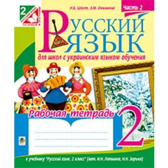 Русский язык Рабочая тетрадь для школ с украинским языком обучения 2 класс к учебнику Лапшиной