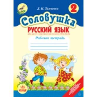 Соловушка Тетрадь по русскому языку для 2 класса