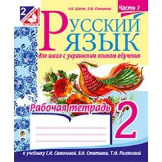 Русский язык Рабочая тетрадь для школ с украинским языком обучения 2 класс
