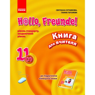 Німецька мова  Книга для вчителя до підручника  Hаllo  Freunde 11 клас  7 рік навчання Друга іноземна мова Рівень стандарту Академічний рівень