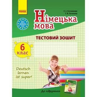 Тестовий зошит Німецька мова 6 клас 6-й рік вивчення Сотникова
