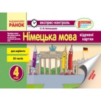 Експрес-контроль Німецька мова 4 клас