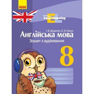 Англійська мова 8 клас Зошит з аудіювання