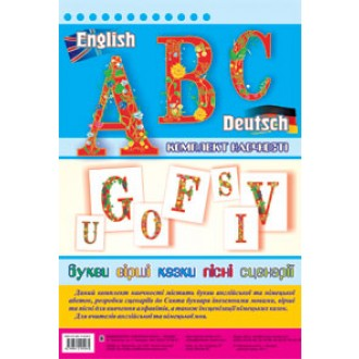 ABC. English. Deutsch. Комплект наочності + методичний матеріал