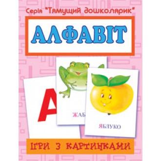 Ігри з картинками Алфавіт