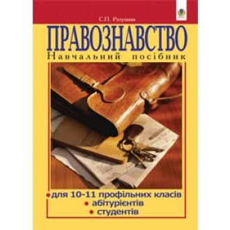 Правознавство: Навчальний посібник для 10-11 профільних класів, абітурієнтів, студентів неюридичних спеціальностей (3 вид.)