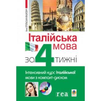 Італійська мова за 4 тижні  Інтенсивний курс італійської мови з компакт-диском