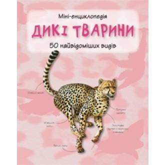 Дикі тварини  Міні-енциклопедія