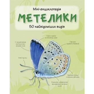 Метелики  Міні-енциклопедія