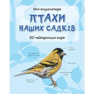 Птахи наших садків  Міні-енциклопедія