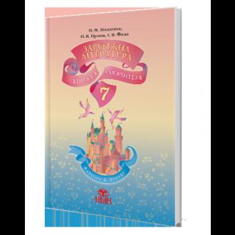 Зарубіжна література 7 клас Книжка для вчителя