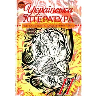 Українська література 11 кл. Рівень стандарту, академічний рівень.
