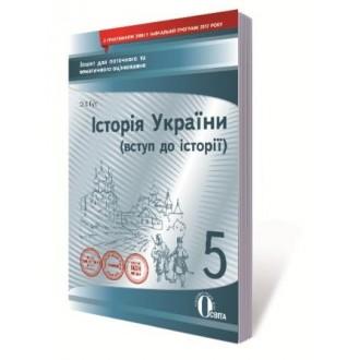 Історія України 5клас Зошит для поточного та тематичного оцінювання Гук