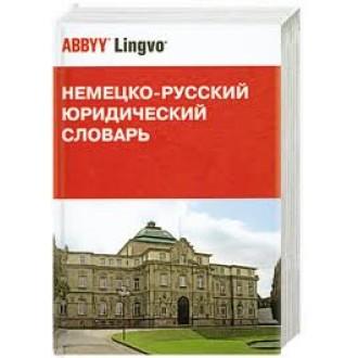 Німецько-російський юридичний словник 34 775 термінів