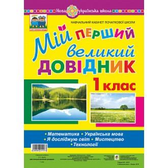 Мій перший великий довідник 1 клас Математика Українська мова Я досліджую світ Мистецтво Технології НУШ