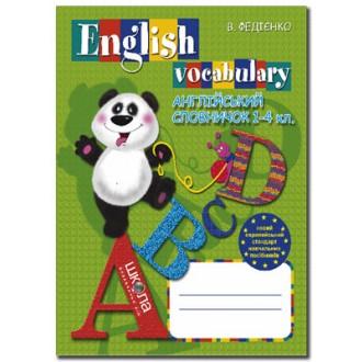 Англійський словничок. 1—4 кл. English Vocabulary