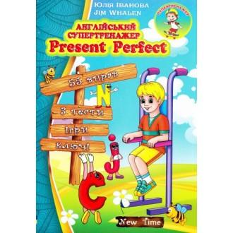 Present Perfect Англійський супертренажер