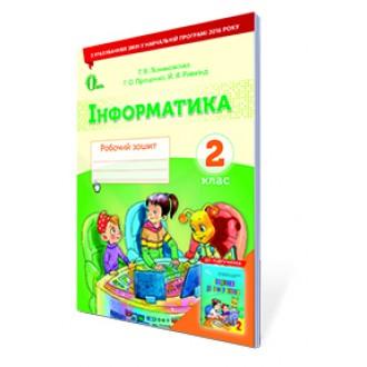 Сходинки до інформатики Робочий зошит 2 клас Ломаковська Оновлена програма