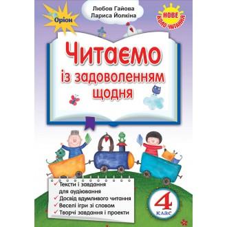 Читаємо із задоволенням щодня 4 клас