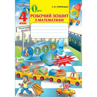 Робочий зошит з математики 4 клас Оляницька