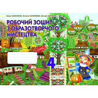 Робочий зошит з образотворчого мистецтва 4 клас Калініченко