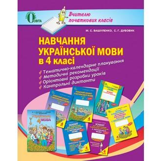 Навчання української мови в 4 класі