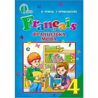 Французька мова 4 клас Підручник
