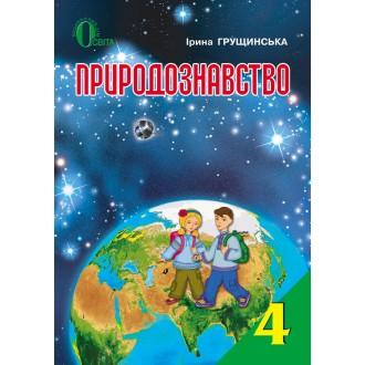 Природознавство 4 клас Підручник Грущинська І
