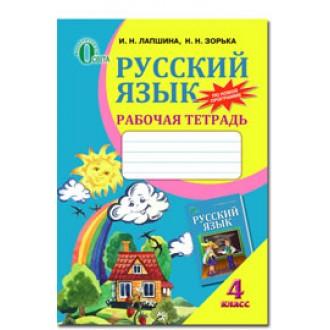 Лапшина Русский язык 4 класс Рабочая тетрадь