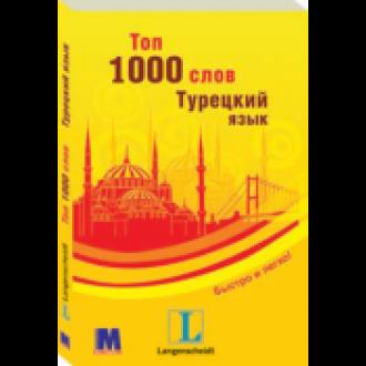 Топ 1000 слів Турецький (рос.)