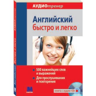 Английский быстро и легко. Книга + аудио-CD