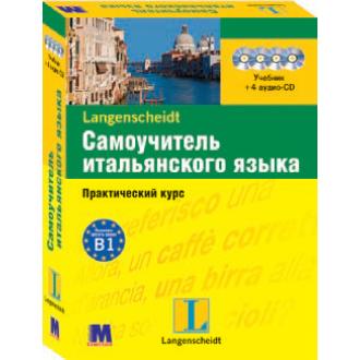 Самоучитель итальянского языка. Практический курс + 4 CD