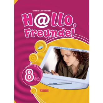 Hallo, Freunde! Підручник німецької мови  8 клас 4 рік навчання  Друга іноземна мова