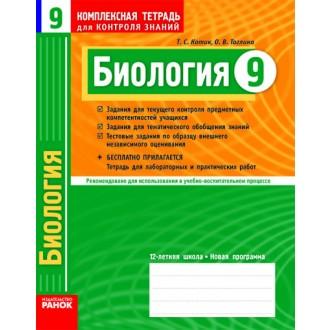 Биология 9 класс Комплексная тетрадь для контроля знаний