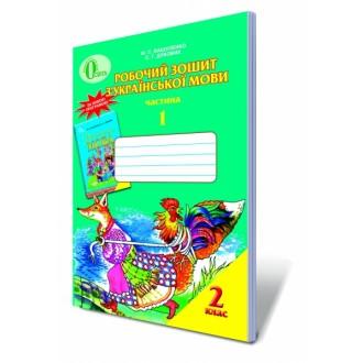 Вашуленко 2 клас Робочий зошит з української мови Частина 1 і  2