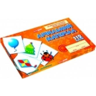 Лічильний матеріал для дошкільних навчальних закладів