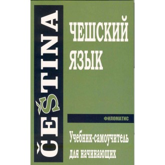 Чеська мова. Підручник-самовчитель для початківців. Під ред. А.І. Ізотова.