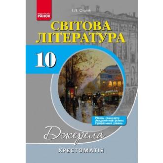 Джерела Світова література Хрестоматія 10 клас Академічний, профільний рівень