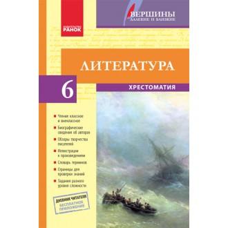 Вершини далекі і близькі Хрестоматія Література 6 клас