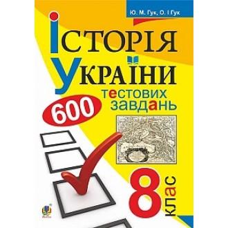 Історія України 600 тестових завдань 8 клас